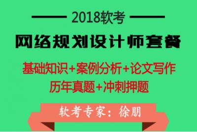 (最新)备战2018软考网络规划设计师终极解密套餐  title=