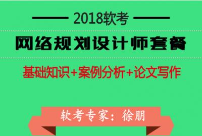 (新)备战2018软考网络规划设计师软考视频培训学习套餐  title=