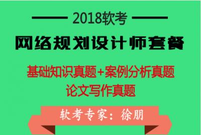 备战2018软考网络规划设计师历年真题详解套餐(最新、最全)  title=