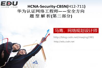 华为网络安全工程师:HCNA-Security(H12-711)题型解析(第二部分)