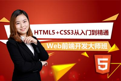HTML5+CSS3从入门到精通  title=