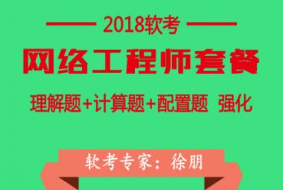 (最新)备战2018软考网络工程师分类强化软考视频培训套餐  title=