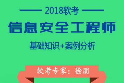 (新)备战2018软考信息安全工程师顺利通关软考视频套餐  title=