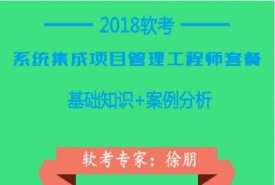 (新)备战2018软考系统集成项目管理工程师软考学习套餐