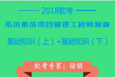 (最新)备战2018软考系统集成项目管理工程师基础知识套餐  title=
