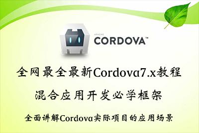 最全的Cordova7.X系列视频教程