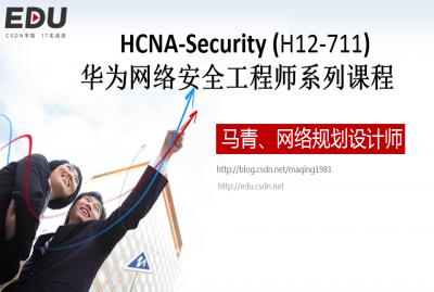 HCNA-Security:华为网络安全工程师系列课程