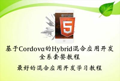 基于Cordova的Hybrid混合应用开发全系套餐教程