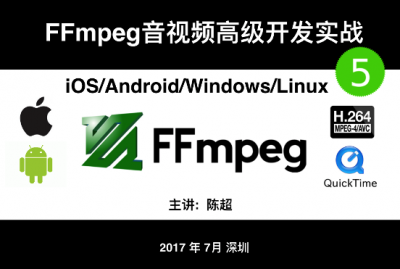 FFmpeg音视频高级开发实战5 iOS/Android/windows/Linux  title=