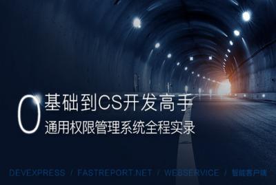 闲筝C#方向CS、BS课程合辑(通用权限管理、会所运营管理平台)