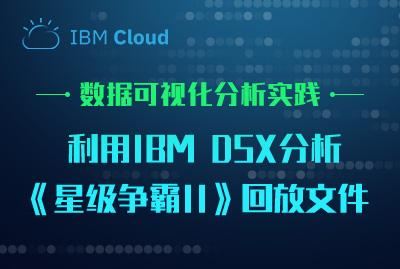 数据可视化分析实践——利用IBM DSX分析《星级争霸II》回放文件