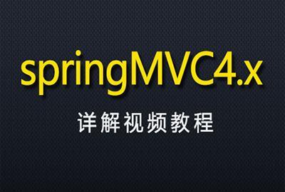 SpringMVC4.x全套详解视频教程【案例+源代码】