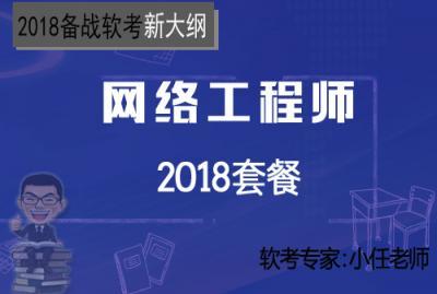备战2018软考网络工程师学习套餐  title=