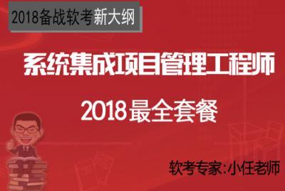(最全)备战2018软考系统集成项目管理工程师视频课程套餐  title=