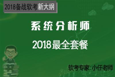 2018备战软考-系统分析师学习套餐视频课程  title=