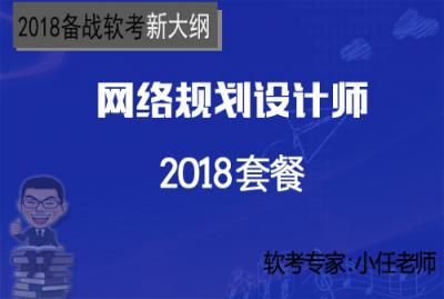 备战2018软考--网络规划设计师学习套餐  title=