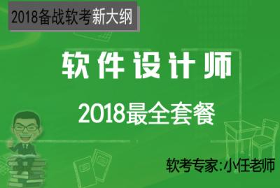 (最全)备战2018软考软件设计师视频套餐  title=