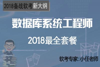 (全)备战2018软考数据库系统工程师视频课程套餐  title=