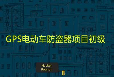 GPS电动车防盗系统项目初级