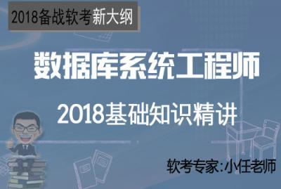 2018软考数据库系统工程师-基础知识培训视频