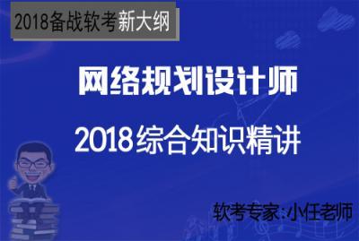 2018软考--网络规划设计师【综合知识】视频精讲