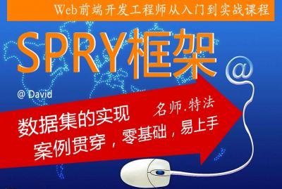 Web前端开发利器 SPRY框架之数据集XML