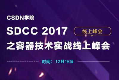 SDCC 2017之容器技术实战线上峰会