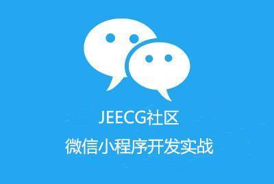 JEECG社区微信小程序开发实战