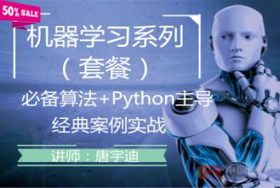 机器学习系列实战套餐(经典算法+案例实战)
