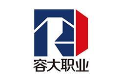 上海容大教育培训有限公司