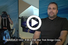 Star Trek: Bridge Crew 和智能英特尔® 酷睿™ i7 处理器