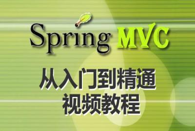 SpringMVC4从入门到实战视频教程