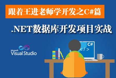 跟着王进老师学开发之C#篇:.NET数据库开发项目实战