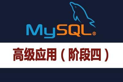 MySQL高级应用实战视频课程(阶段四)