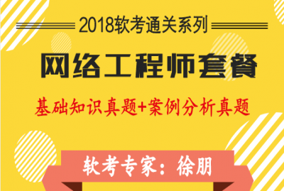 (最新)备战2018软考网络工程师历年真题软考视频培训套餐  title=