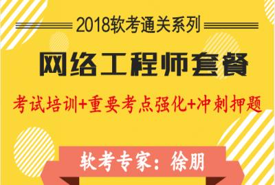 (最新)备战2018软考网络工程师终极解密软考视频培训套餐  title=