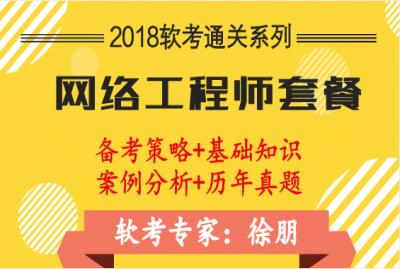 (最新)备战2018软考网络工程师顺利通关软考视频培训套餐  title=
