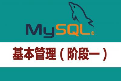 MySQL数据库入门与应用实战(阶段一)