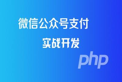 微信公众号支付JSAPI课程(PHP微信支付提供源码)