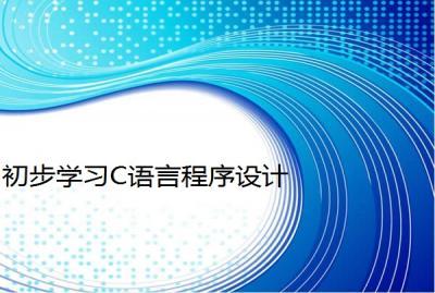 初步学习C语言程序设计教程  title=