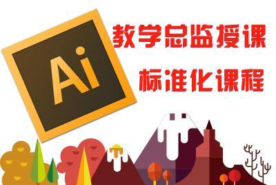 【孙伟老师】从入门到精通的AI(Adobe Illustrator)软件实用标准视频课程