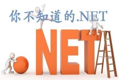 你不知道的.NET