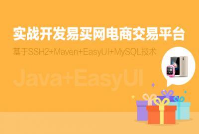 基于SSH2+Maven+EasyUI+MySQL技术实战开发易买网电子商务交易平台