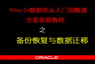Oracle从入门到精通全套视频教程之备份恢复与数据迁移