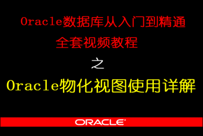 Oracle物化视图使用详解
