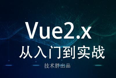 Vue2.x从入门到实战