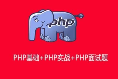 PHP实战教学+PHP面试题
