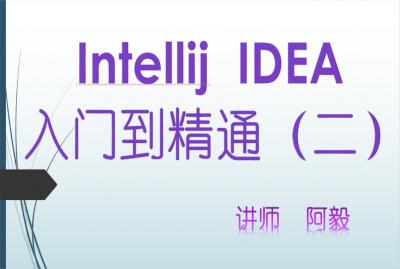 Intellij IDEA入门到精通(二)