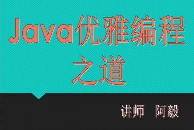 Java之优雅编程之道