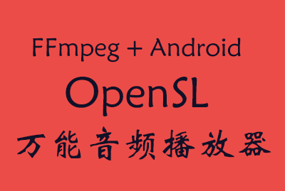 FFmpeg打造Android萬能音頻播放器